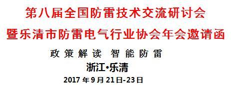 第八届全国防雷技术交流研讨会暨乐清市防雷电气行业协会年会