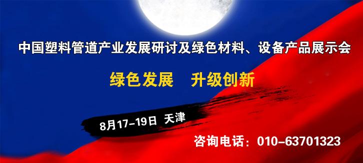 2017中国塑料管道产业发展研讨及绿色材料、设备产品展示会