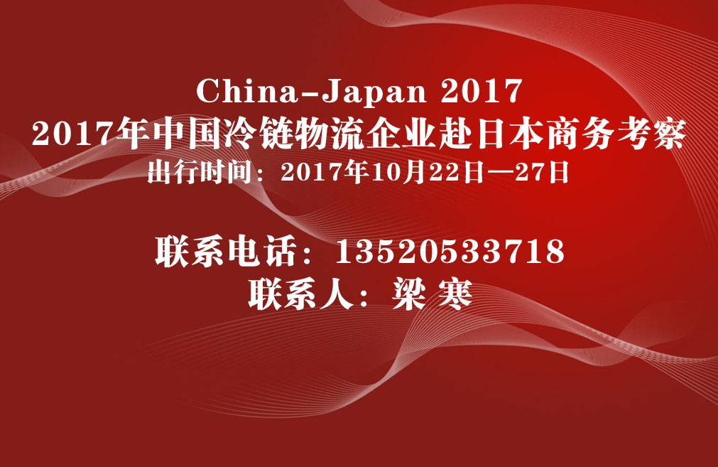 2017年11月中国冷链物流企业赴日本商务考察