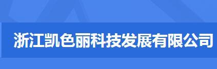 浙江凯色丽科技发展有限公司