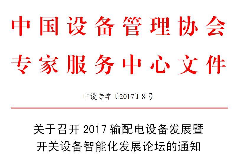 关于召开2017输配电设备发展暨 开关设备智能化发展论坛的通知