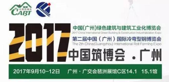 中国筑博会9月10日羊城重装启幕