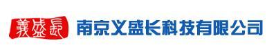 南京义盛长科技有限公司
