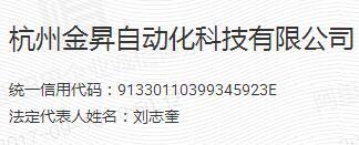 杭州金昇自动化科技有限公司