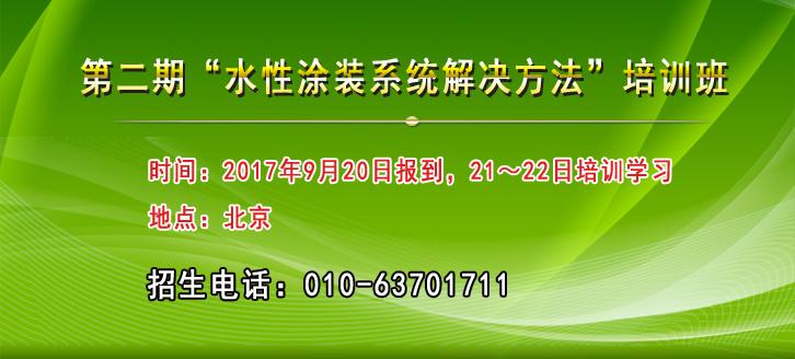 """第二期""""水性涂装系统解决方法""""培训班即将9月20-22日北京开班!"""
