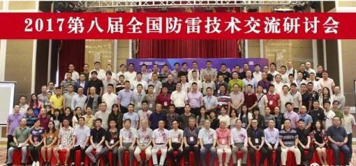 2017年第八届全国防雷技术交流研讨会乐清行
