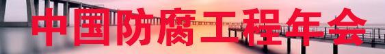 """2017中国防腐工程年会-暨钢构、桥梁防腐涂装新材料新设备推介会,寻找防腐行业""""最美环保企业"""""""