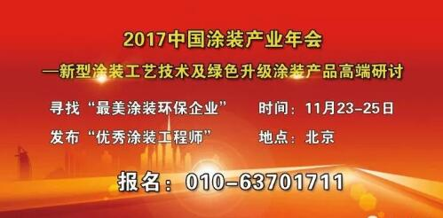 2017中国涂装产业年会将于11月23-25日北京盛大创新召开!