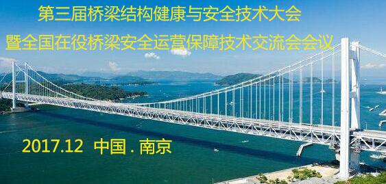 关于召开第三届桥梁结构健康与安全技术大会 暨全国在役桥梁安全运营保障技术交流会会议通知