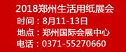 2018(郑州)生活用纸产品技术展览会(秋季)