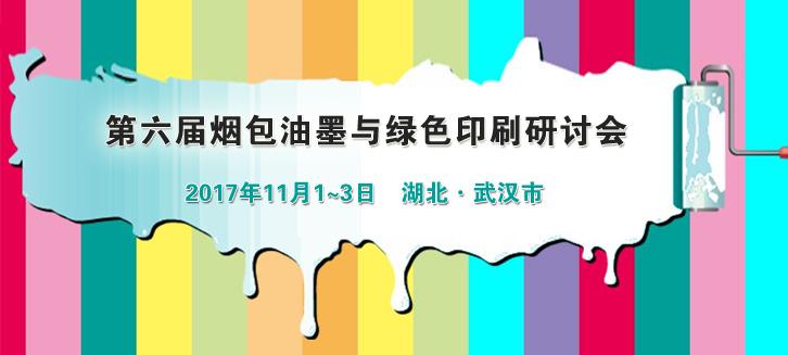 第六届烟包油墨与绿色印刷研讨会