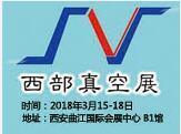 2018中国西部国际真空技术及装备展览会