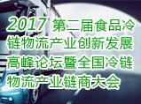 2017第二届食品冷链物流产业创新发展高峰论坛暨全国冷链物流产业链商大会