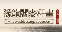河南省濮阳市豫龙麦秆艺术发展有限公司