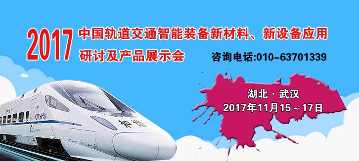 2017年中国轨道交通智能装备新材料、新设备应用研讨及产品展示会