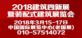 第六届中国国际建筑工程新技术、新材料、新工艺及新装备博览会      暨2018中国国际建筑工业化及装配式建筑产业博览会