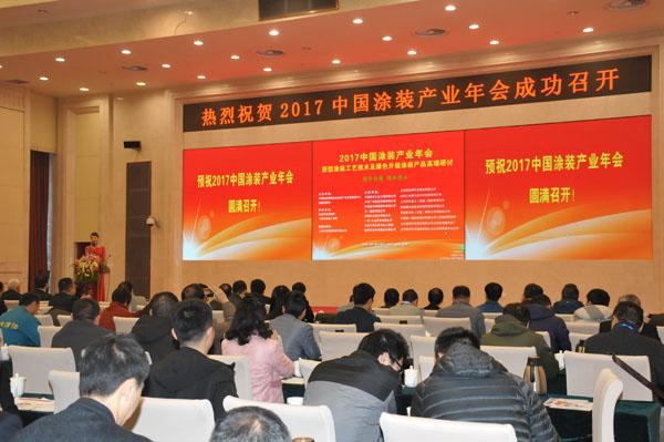 2017中国涂装产业年会胜利召开