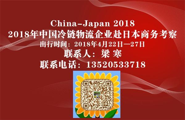2018年5月20-25日中国冷链物流企业赴日本商务考察