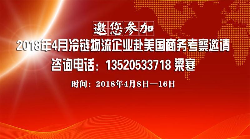 2018中国冷链物流企业赴美国商务考察团