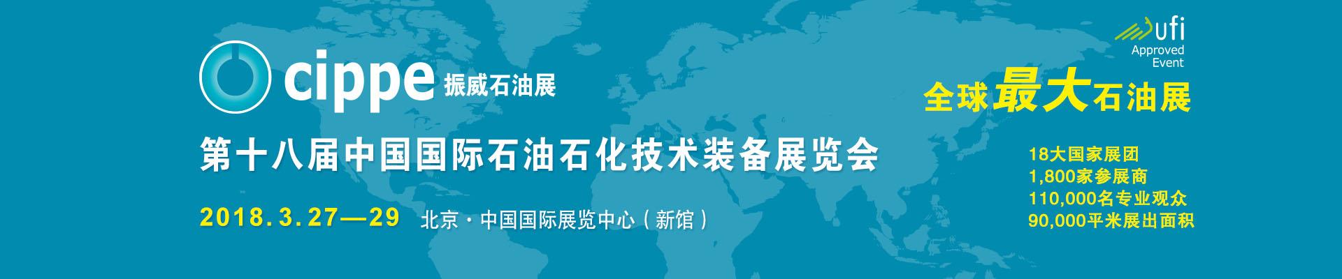 邀请参观第十八届中国 国际石油石化技术装备展