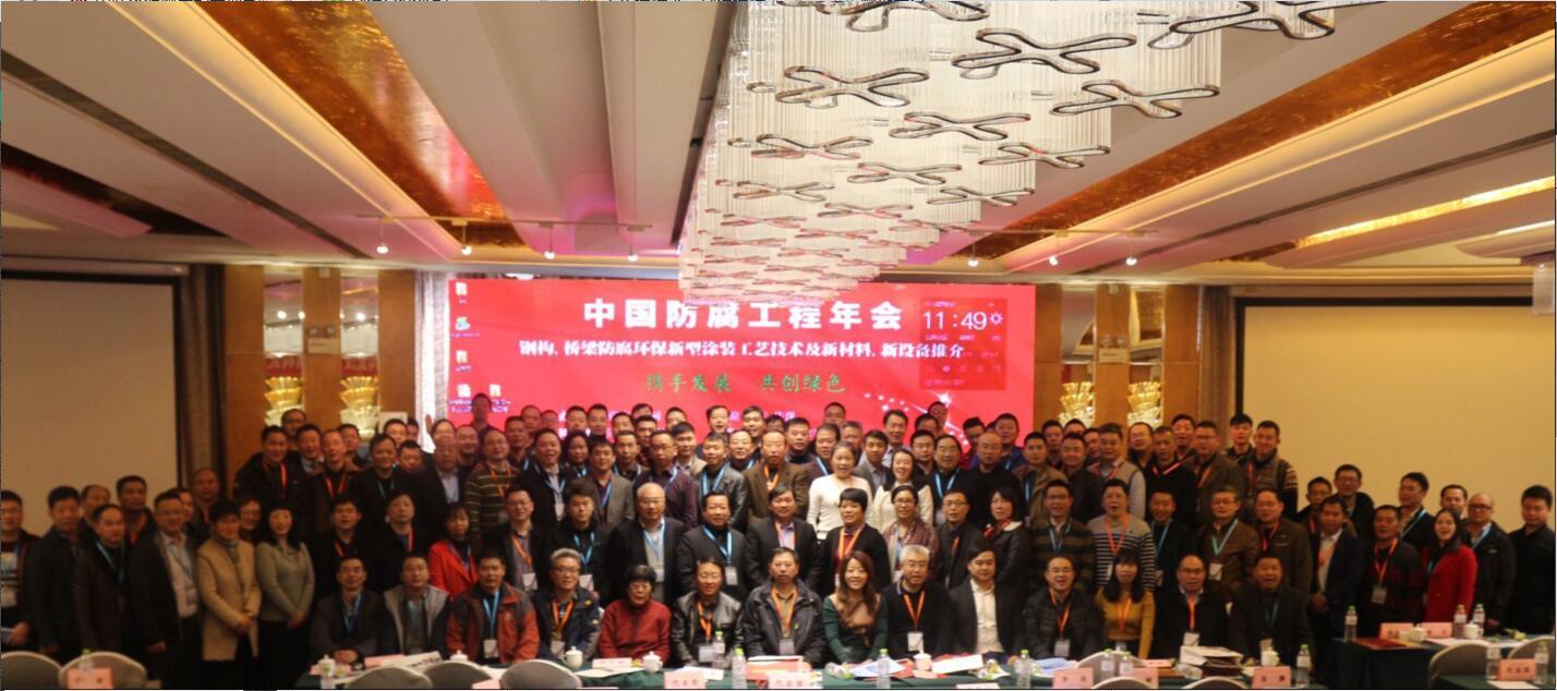 2017中国防腐工程年会会后报道
