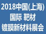 2018中国(上海)国际靶材与镀膜新材料展