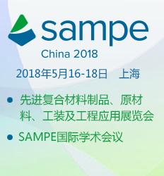 SAMPE中国2018年会暨第十三届先进复合材料制品、原材料、工装及工程应用展览会