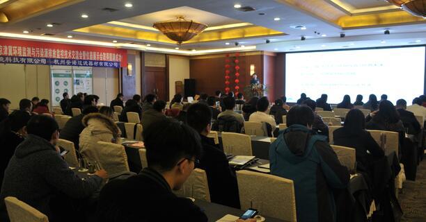 2017年第三届京津冀环境监测与污染源排放监控技术交流会暨仪器展示会胜利闭幕