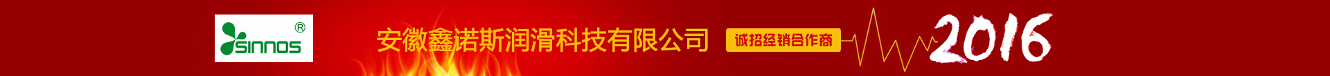 安徽鑫诺斯润滑科技有限公司