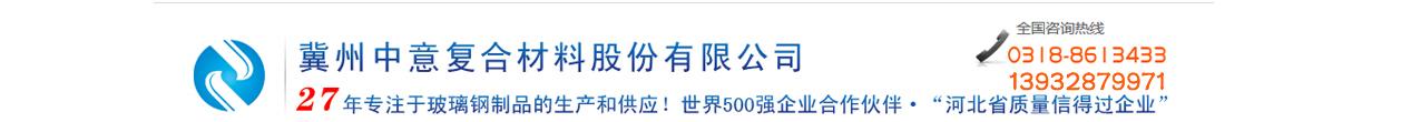 冀州中意复合材料股份有限公司