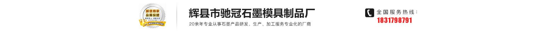 辉县市驰冠石墨模具制品厂