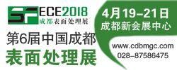 2018成都表面工程行业学术年会暨第六届成都表面处理、电镀、涂装展览会