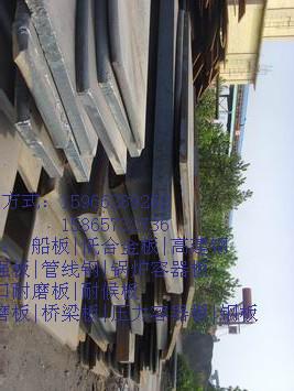 淮南太钢产36个厚的Q460e高强度钢板知识—】