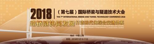 """关于举办""""2018(第七届)国际桥梁与隧道技术大会""""的通知"""