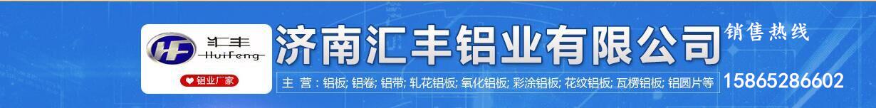 济南汇丰铝业有限公司