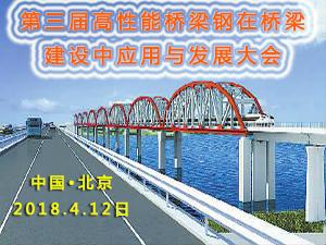 """关于召开""""绿色钢铁 服务桥梁 美丽交通""""      第三届高性能桥梁钢在桥梁建设中应用与发展大会 通知"""