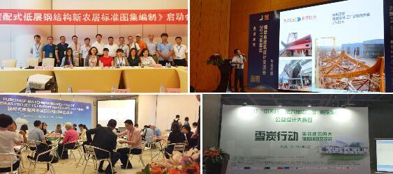 2018第七届中国(广州)国际建筑钢结构、空间结构及金属材料设备展览会