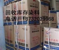 广东回收印染厂库存废旧染料18732029968