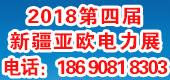 2018第四届新疆—亚欧电力技术装备展览会