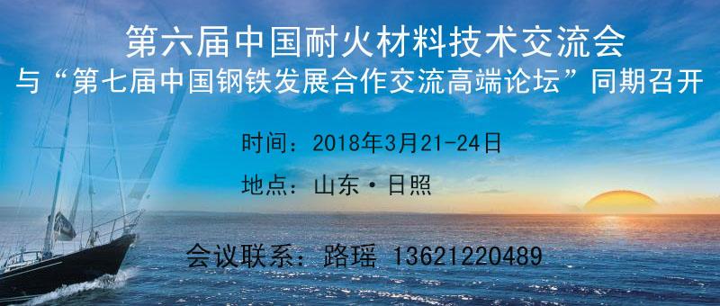 第六届中国耐火材料技术交流会