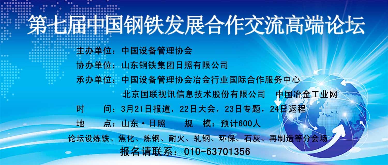 第七届中国钢铁发展合作交流高端论坛---《钢铁企业优质供应商目录》入编暨发布会