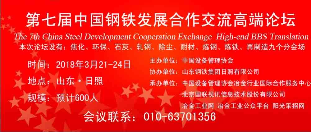 第七届中国钢铁发展合作交流高端论坛3月21在山东日照召开