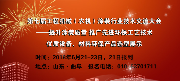 第七届工程机械(农机)涂装行业技术交流大会
