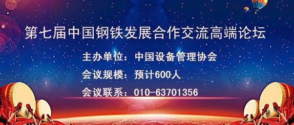 第七届中国钢铁发展合作交流高端论坛