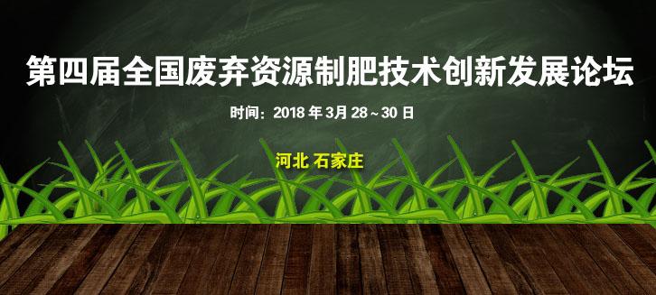 第四届全国废弃资源制肥技术创新发展论坛