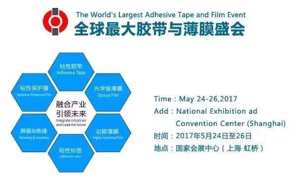APFE2018 第十四届上海国际胶粘带、保护膜及光学膜展