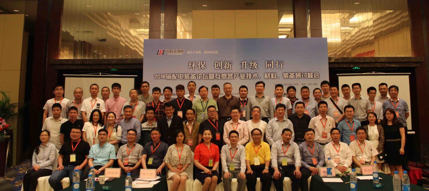 2016输配电装备论坛暨互感器产业技术、材料、装备研讨峰会