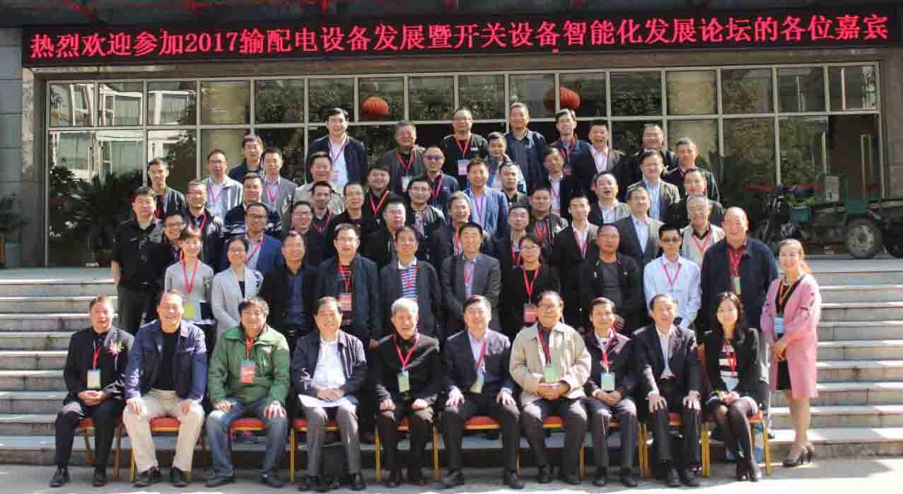 2017输配电设备发展暨开关设备智能化发展论坛在黄山成功召开