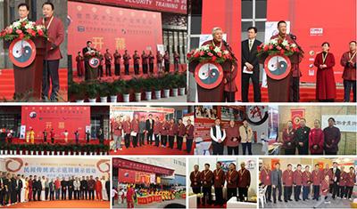 第二届世界武术文化产业博览会