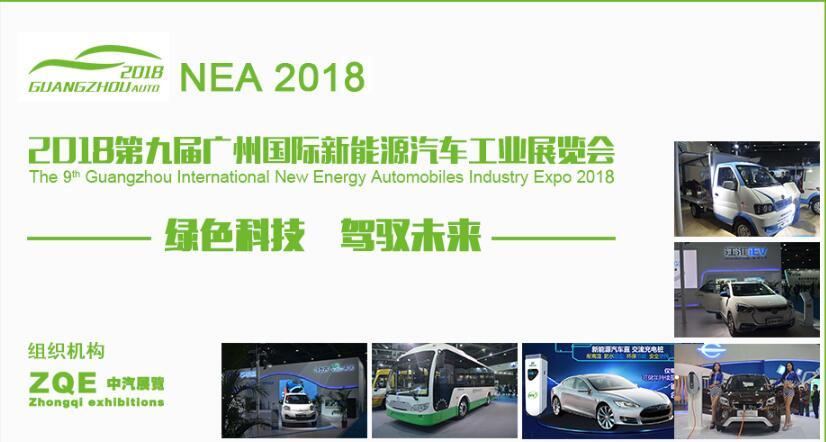 2018第九届广州国际新能源汽车工业展览会